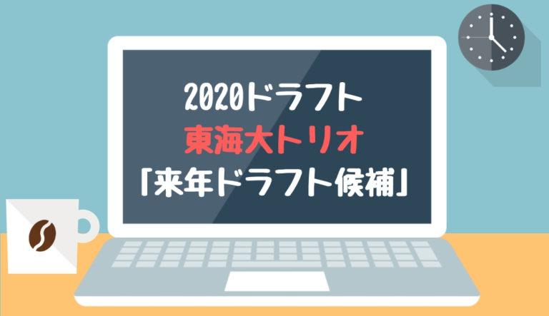 ドラフト2020候補 東海大トリオを「来年ドラフト候補」