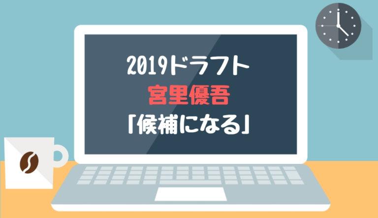 ドラフト2019候補 宮里優吾(岩倉)「候補になる」