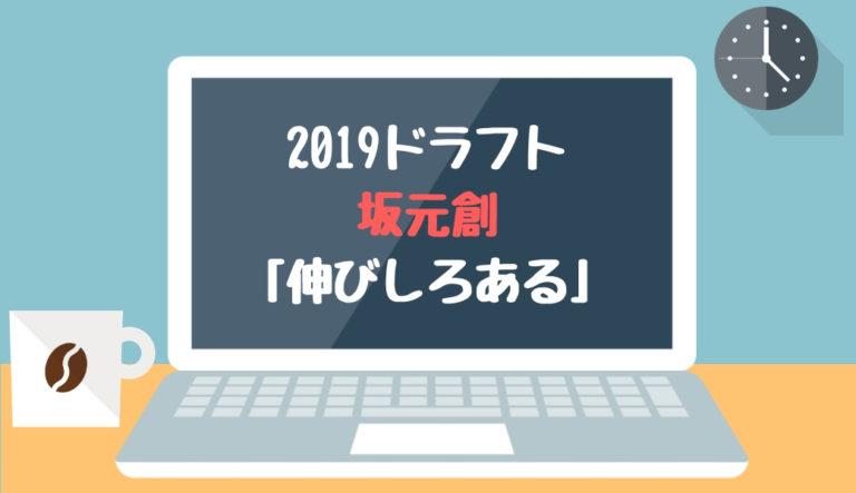 ドラフト2019候補 坂元創(春日)「伸びしろある」