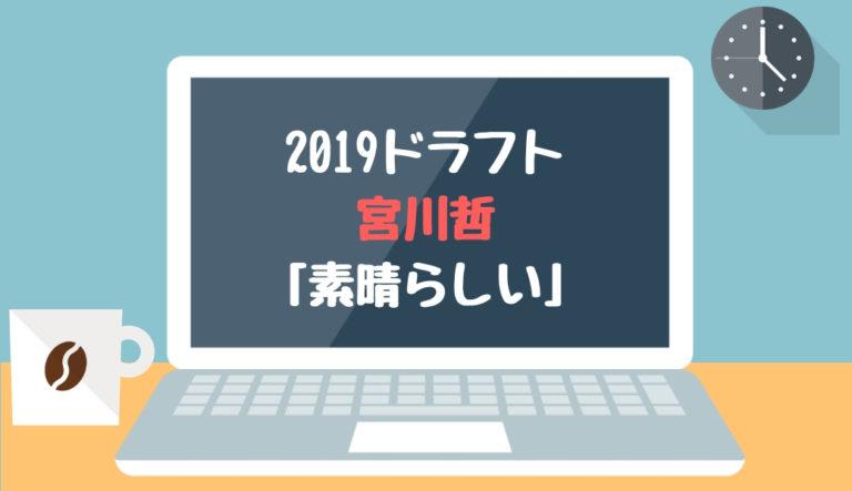 ドラフト2019候補 宮川哲(東芝)「素晴らしい」