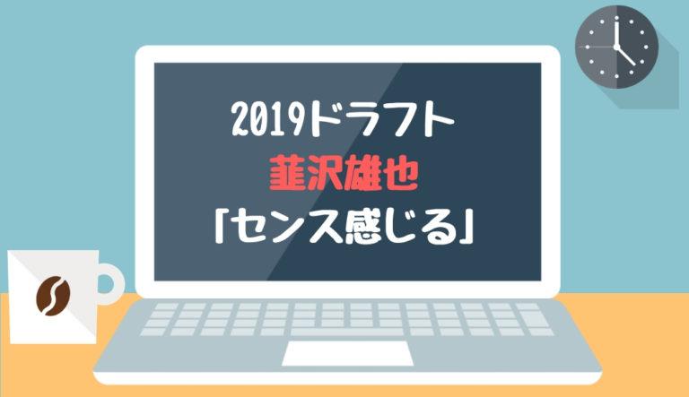 ドラフト2019候補 韮沢雄也(花咲徳栄)「センス感じる」