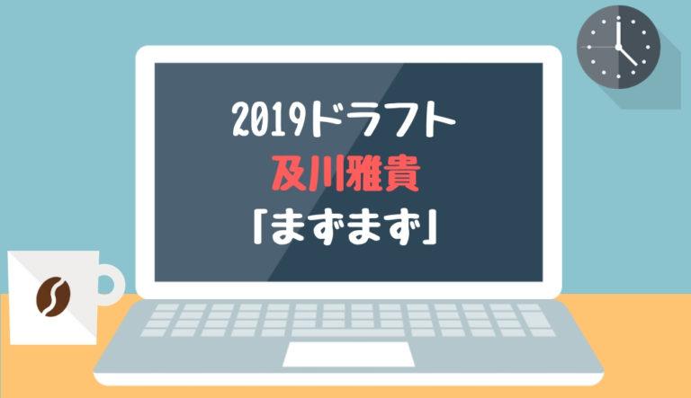 ドラフト2019候補 及川雅貴(横浜)「まずまず」