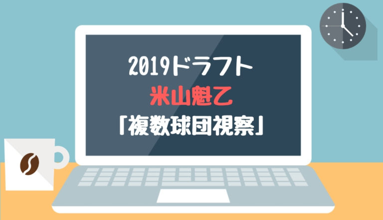 ドラフト2019候補 米山魁乙(昌平)「複数球団視察」