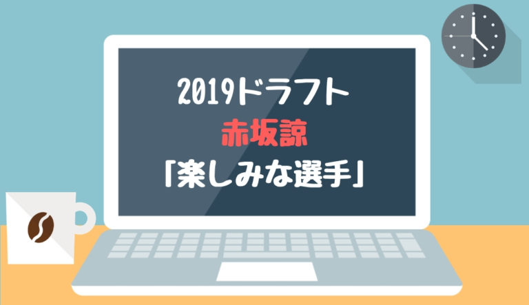 ドラフト2019候補 赤坂諒(上野学園)「楽しみな選手」