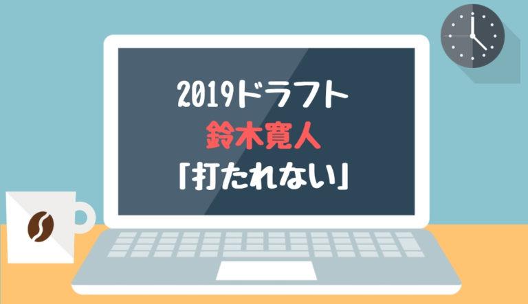 ドラフト2019候補 鈴木寛人(霞ケ浦)「打たれない」