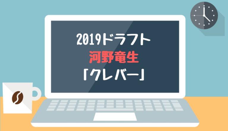 ドラフト2019候補 河野竜生(JFE西日本)「クレバー」