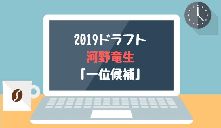 ドラフト 2019候補 河野竜生(JFE西日本)「一位候補」