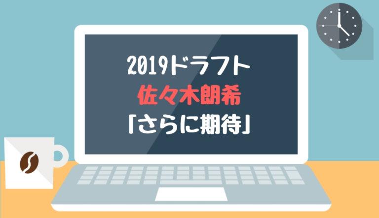 ドラフト2019候補 佐々木朗希(大船渡)「さらに期待」