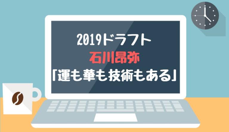 ドラフト2019候補 石川昂弥(東邦)「運も華も技術もある」