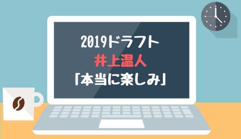 ドラフト2019候補 井上温人(前橋商)「本当に楽しみ」