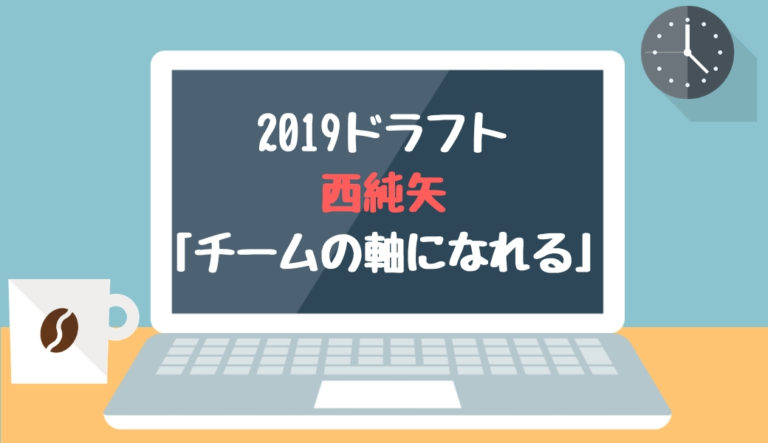 ドラフト2019候補 西純矢(創志学園)「チームの軸になれる」