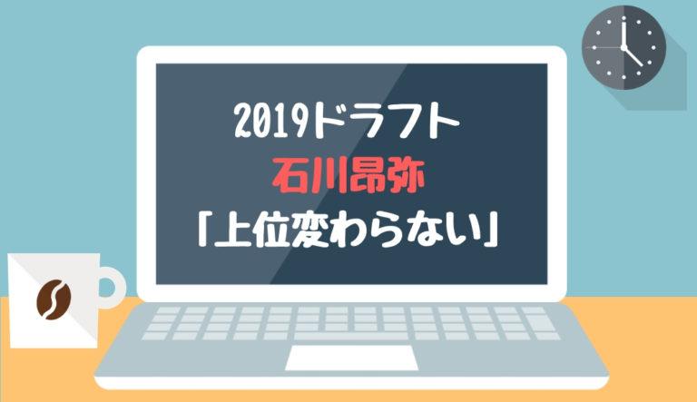 ドラフト2019候補 石川昂弥(東邦)「上位変わらない」