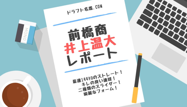 井上温大(前橋商)指名予想・評価・動画・スカウト評価