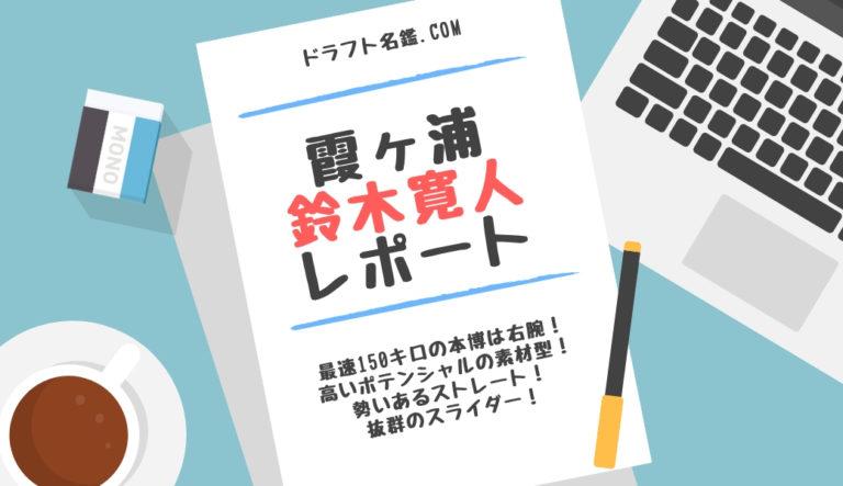 鈴木寛人(霞ヶ浦)指名予想・評価・動画・スカウト評価