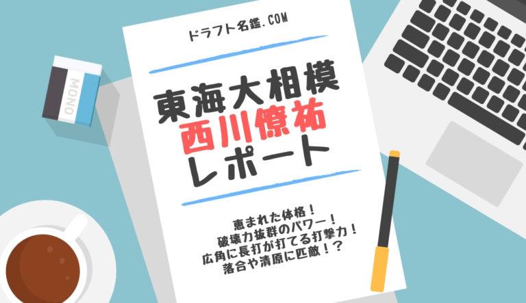 ドラフト2020候補 西川僚祐(東海大相模)指名予想・評価・動画・スカウト評価