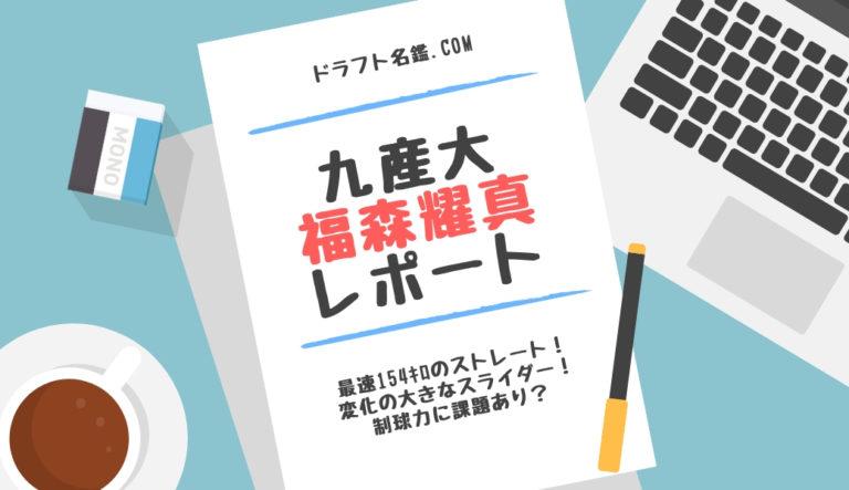 ドラフト2019候補 福森耀真(九産大)指名予想・評価・動画・スカウト評価