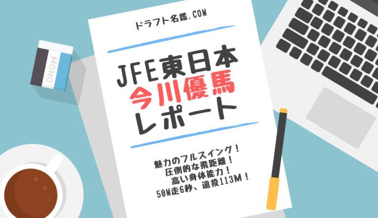 ドラフト2020候補 今川優馬(JFE東日本)指名予想・評価・動画・スカウト評価