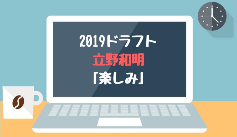 ドラフト2019候補 立野和明(東海理化)「楽しみ」