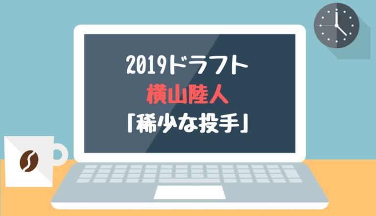 ドラフト2019候補 横山陸人(専大松戸)「稀少な投手」