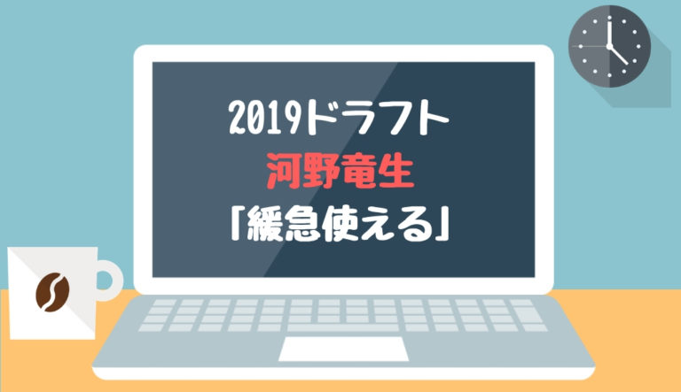 ドラフト2019候補 河野竜生(JFE西日本)「緩急使える」