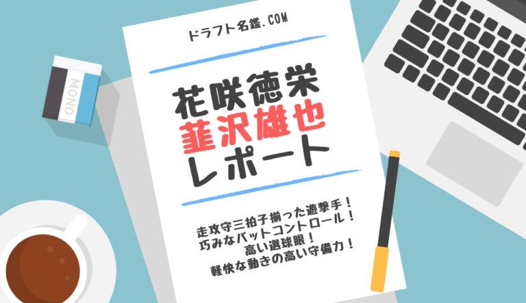 韮沢雄也(花咲徳栄)指名予想・評価・動画・スカウト評価