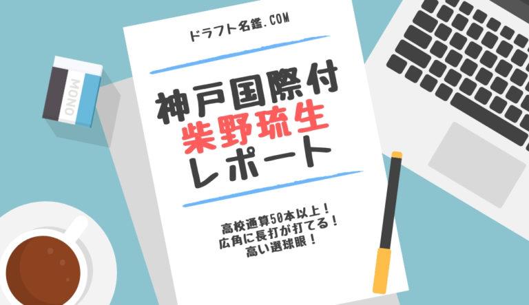 柴野琉生(神戸国際大付)指名予想・評価・動画・スカウト評価