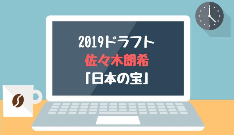 ドラフト2019候補 佐々木朗希(大船渡)「日本の宝」