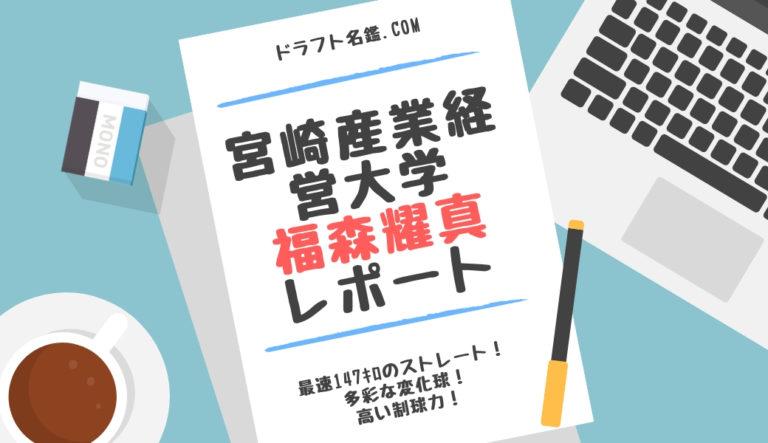 ドラフト2019候補 杉尾剛史(宮崎産業経営大学)指名予想・評価・動画・スカウト評価