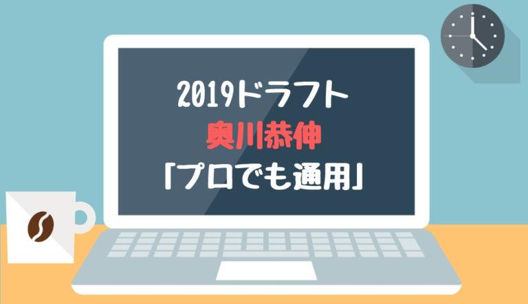 ドラフト2019候補 奥川恭伸(星稜)「プロでも通用」