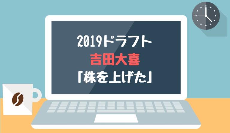 ドラフト2019候補 吉田大喜(日体大)「株を上げた」