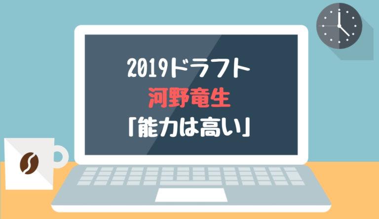 ドラフト 2019候補 河野竜生(JFE西日本)「能力は高い」