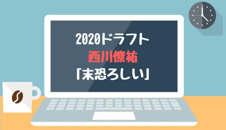 ドラフト2020候補 西川僚祐(東海大相模)「末恐ろしい」