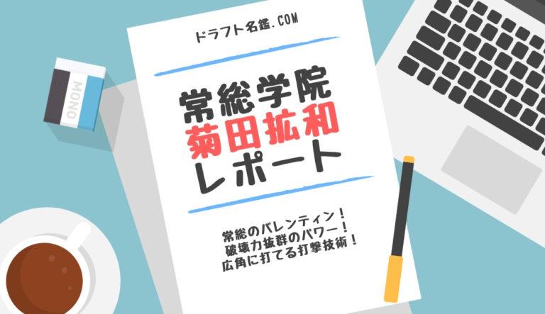 菊田拡和(常総学院)指名予想・評価・動画・スカウト評価