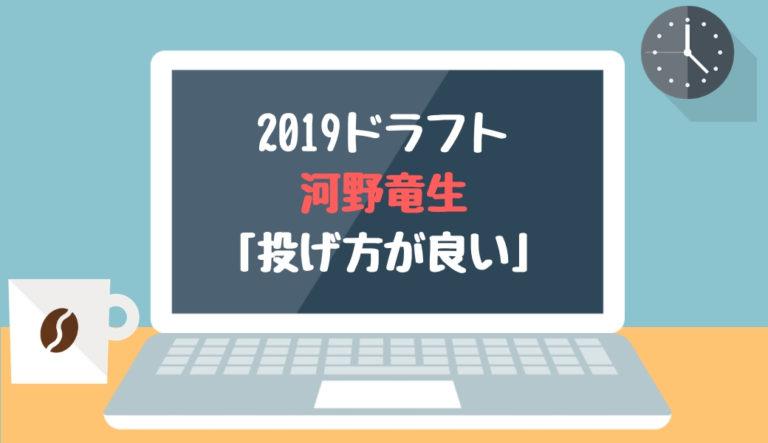 ドラフト2019候補 河野竜生(JFE西日本)「投げ方が良い」