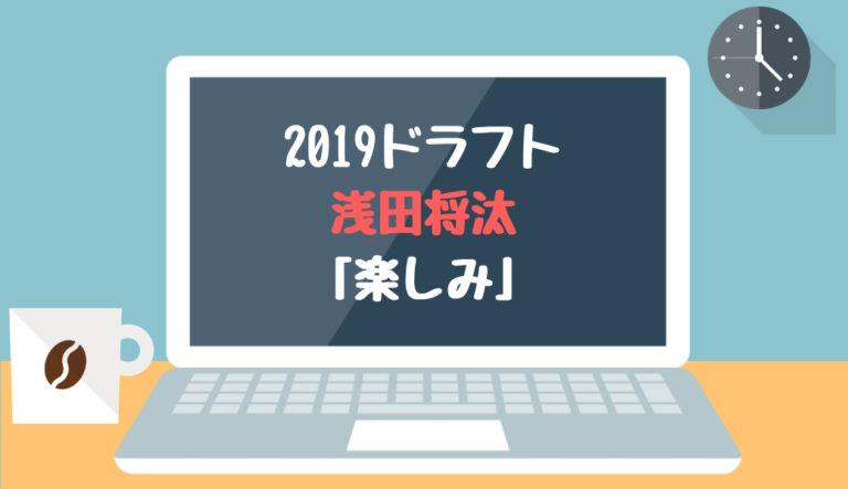 ドラフト2019候補 浅田将汰(和歌山東)「楽しみ」