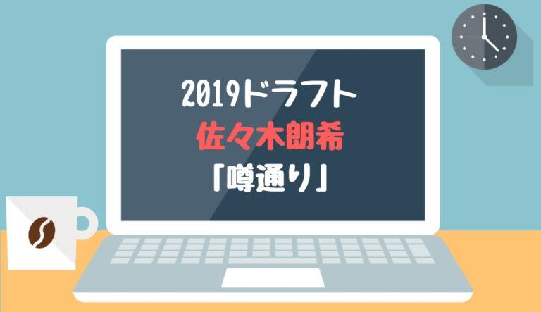 ドラフト2019候補 佐々木朗希(大船渡)「噂通り」