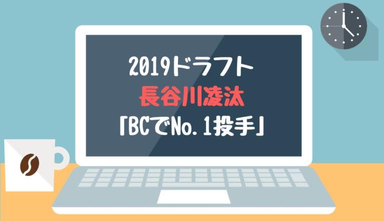 ドラフト2019候補 長谷川凌汰(新潟BC)「BCでNo.1投手」