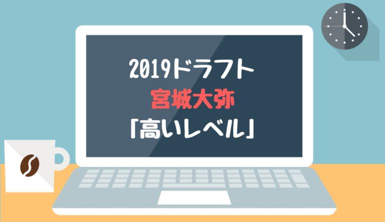 ドラフト2019候補 宮城大弥(興南)「高いレベル」