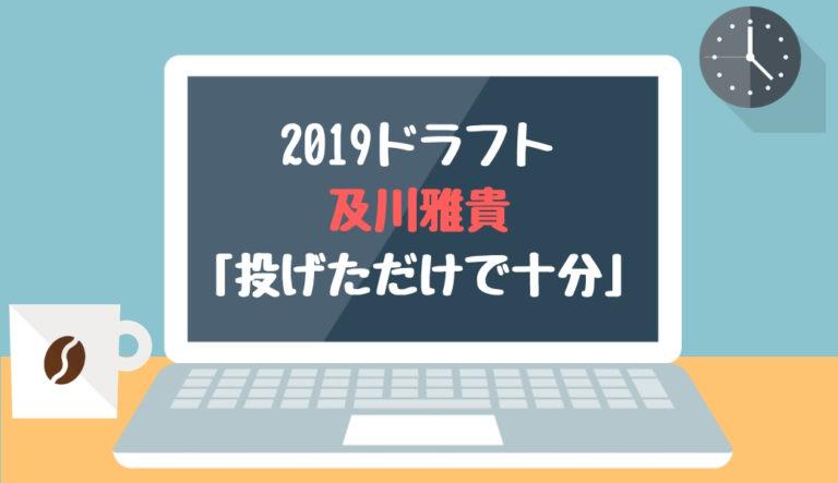 ドラフト2019候補 及川雅貴(横浜)「投げただけで十分」