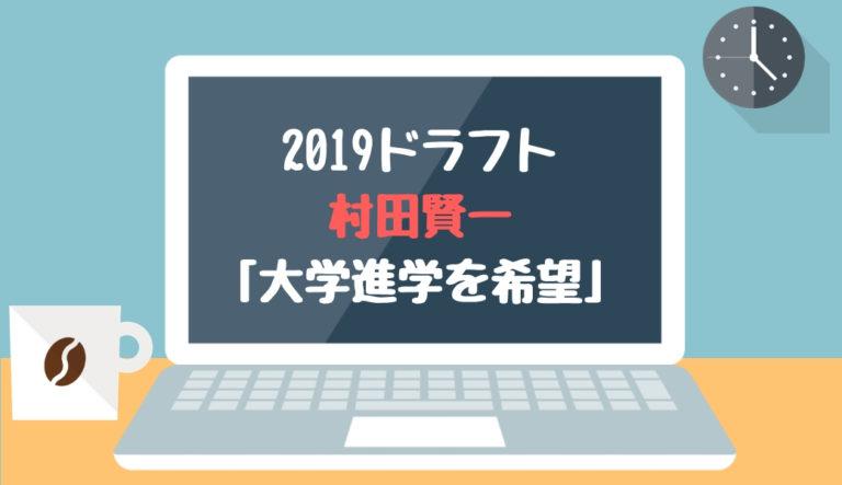 ドラフト2019候補 村田賢一(春日部共栄)「大学進学を希望」
