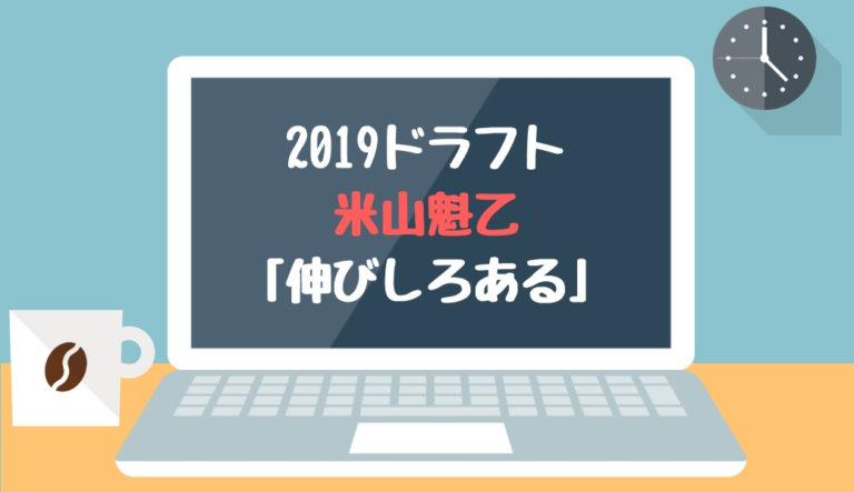 ドラフト2019候補 米山魁乙(昌平)「伸びしろある」