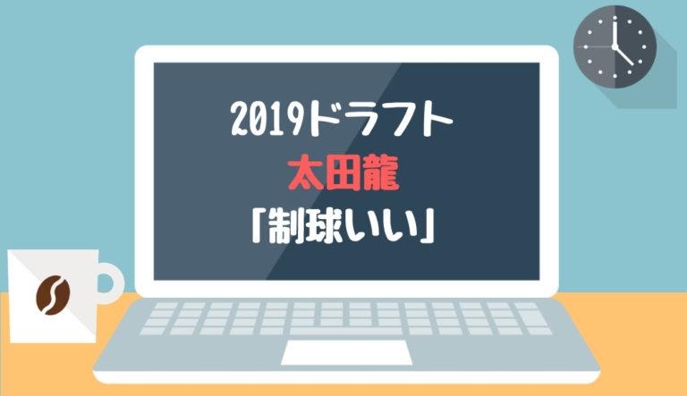 ドラフト2019候補 太田龍(JR東日本)「制球いい」
