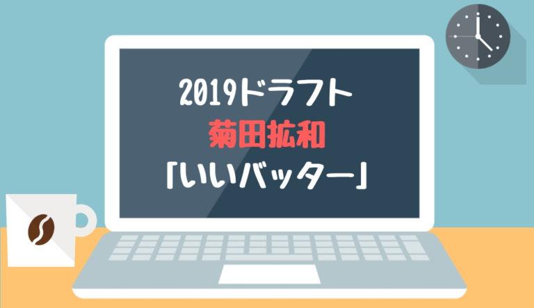 ドラフト2019候補 菊田拡和(常総学院)「いいバッター」