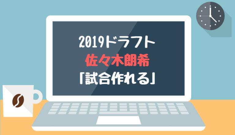 ドラフト2019候補 佐々木朗希(大船渡)「試合作れる」