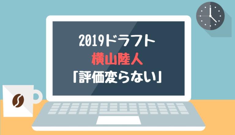 ドラフト2019候補 横山陸人(専大松戸)「評価変らない」