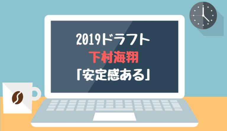 ドラフト2019候補 下村海翔(九州国際大付)「安定感ある」