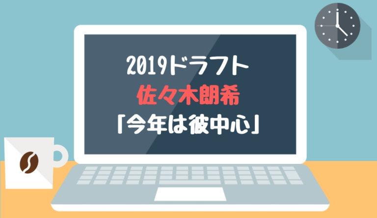 ドラフト2019候補 佐々木朗希(大船渡)「今年は彼中心」
