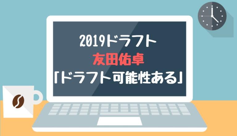 ドラフト2019候補 友田佑卓(九州学院高)「ドラフト可能性ある」
