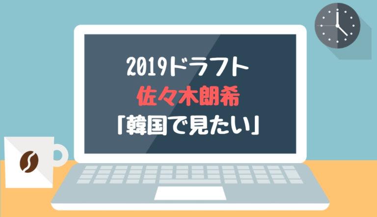 ドラフト2019候補 佐々木朗希(大船渡)「韓国で見たい」