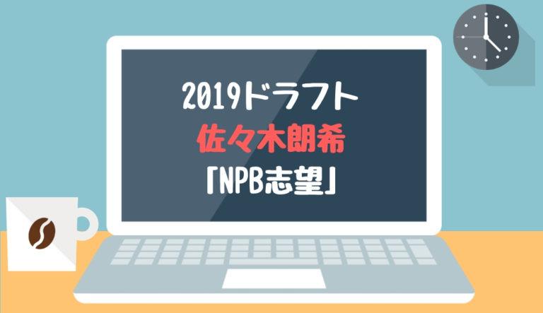 ドラフト2019候補 佐々木朗希(大船渡)「NPB志望」